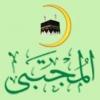 Qafilat Al Mujtaba (Haj & Omrah)