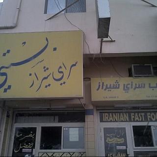 Kabab Sarai Shiraz
