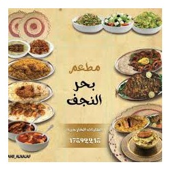Al Najaf Sea Restaurant
