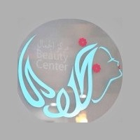 Najla Beauty Centre