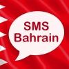 SMS Bahrain