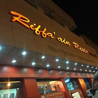 Rifa'ain Restaurant - Muharraq