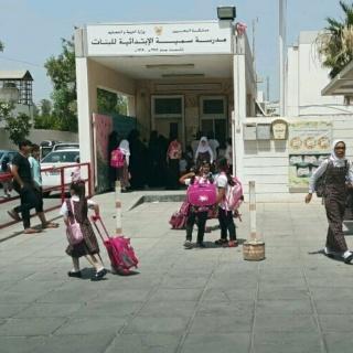 Somaiya Primary Girls School