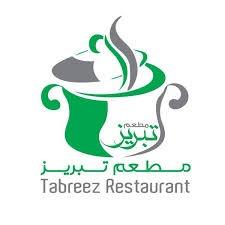 مطعم تبريز