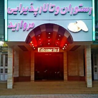 رستوران و تالار پذیرایی مروارید