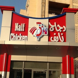 Naif Chicken