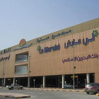 Sitra Mall