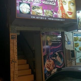 Al Rayhanat Beauty salon & Massage