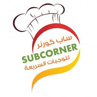 Sub Corner