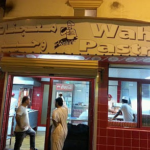 Wahid pastries