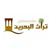 Turath Al Bahrain