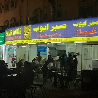 Sabar Ayoob Grills