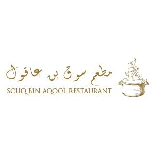 Souq Bin Aqool