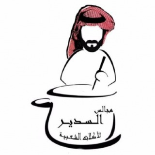 Majalis AlSudair For Traditional Dishes