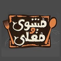 مطعم مشوي ومقلي