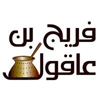 مطعم فريج بن عاقول