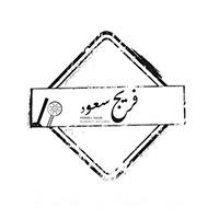 Fereej Saud