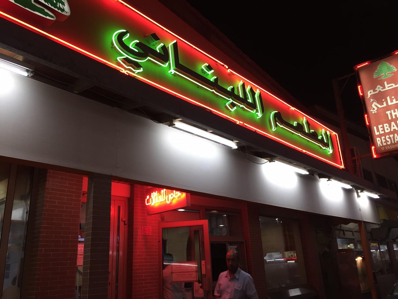 المطعم البناني @ Lebanese Restaurant - Bahrain