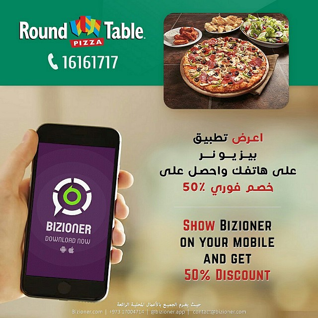 50% off on your bill only for Bizioners ❤