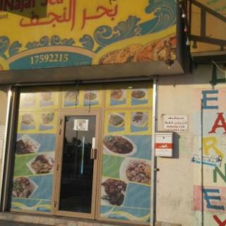 مطعم بحر النجف للاكلات الشعبية