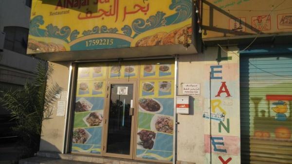 مطعم بحر النجف للاكلات الشعبية @ Al Najaf Sea Restaurant - Bahrain