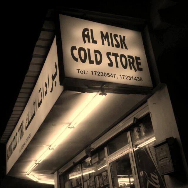 ��☕�😀 @ Al Misk Cold Store - Bahrain