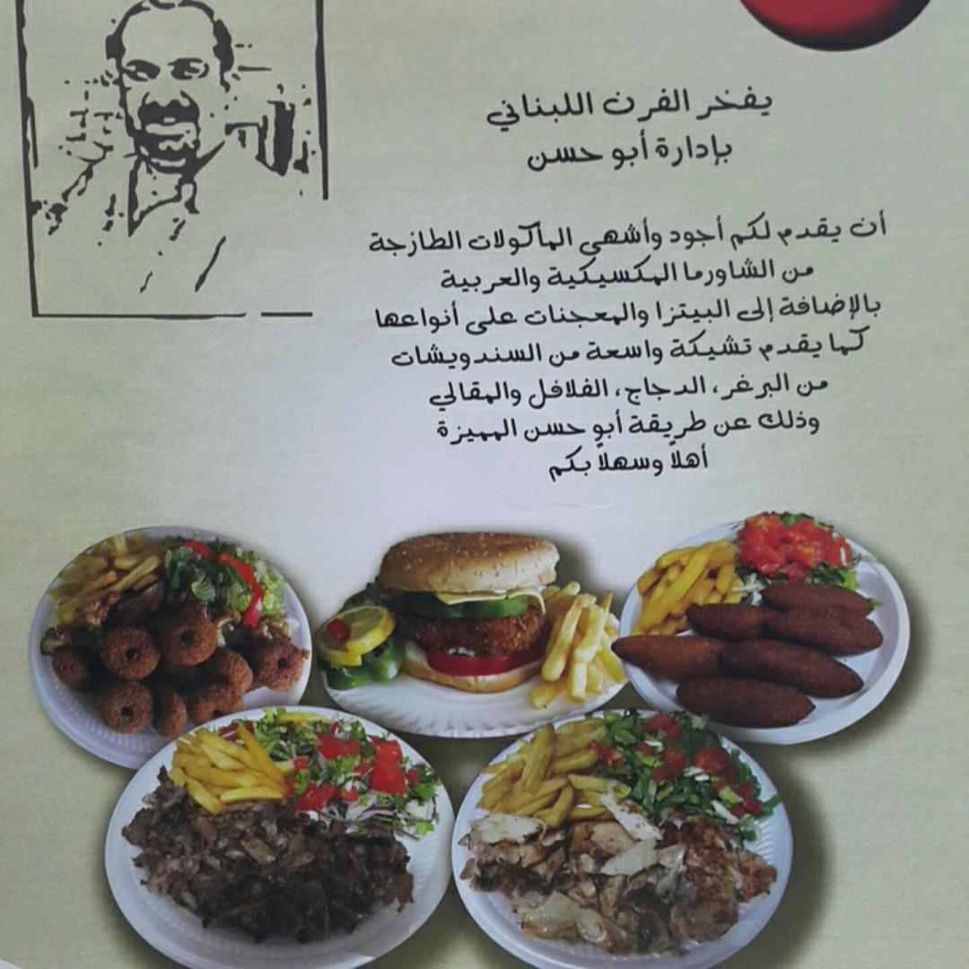 Lebanese food @ Lebanese Oven - Bahrain