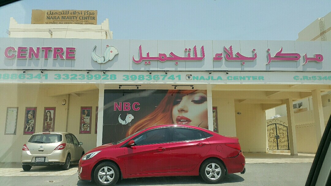 Best hair dressers and #makeup artists @ Najla Beauty Centre - Bahrain