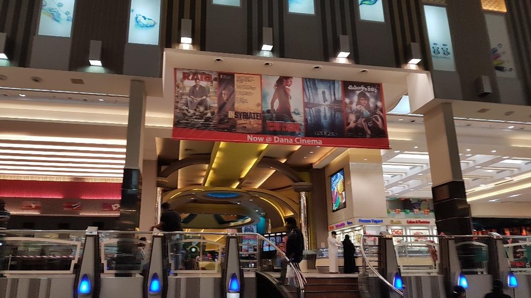 Dana Cinemas - Bahrain