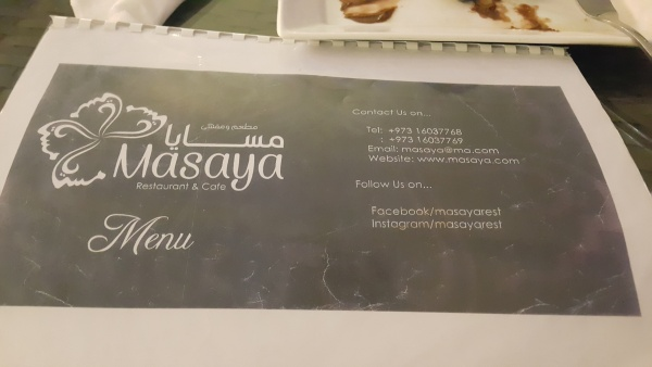 منيو @ Masaya Cafe & Restaurant - Bahrain