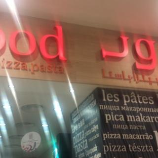 مطعم وود للبيتزا و الباستا
