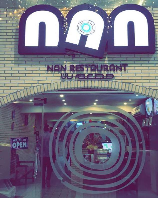 Nan Restaurant - Bahrain