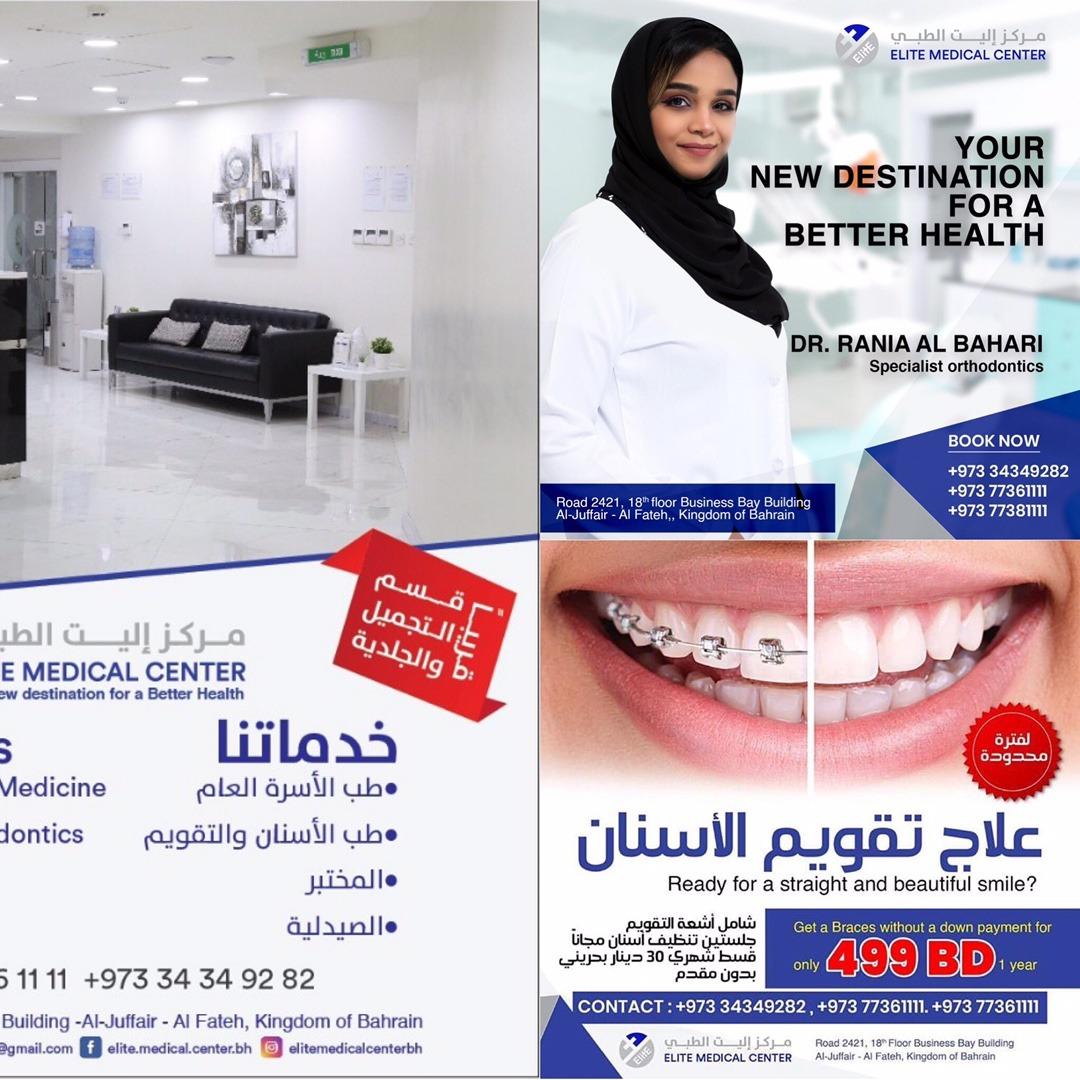 Elite Medical Center - Bahrain