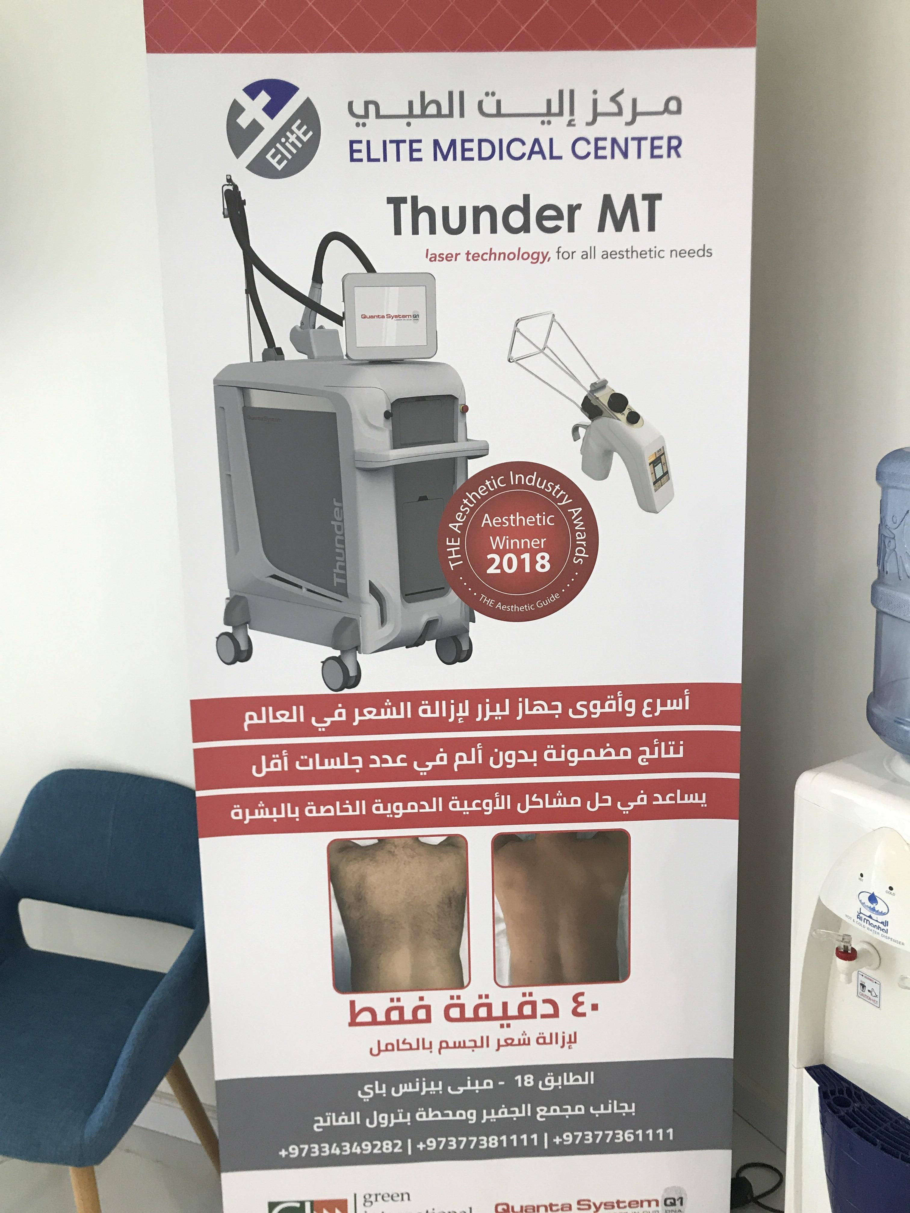 Laser hair removal.. @ Elite Medical Center - Bahrain