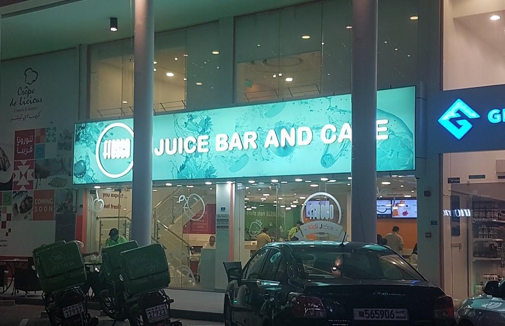 #fresco #juice #fresh