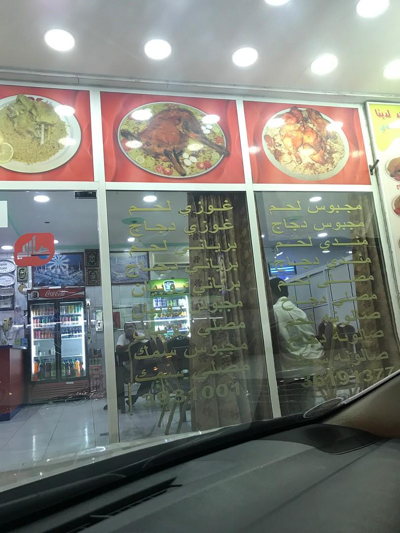 New Abul Grill - Bahrain