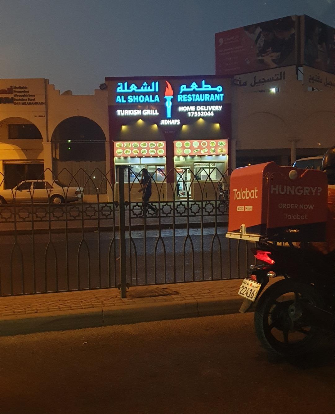 Al Shoala - Bahrain