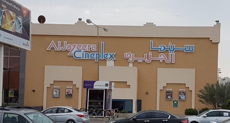 Al Jazeera Cinemas - Bahrain