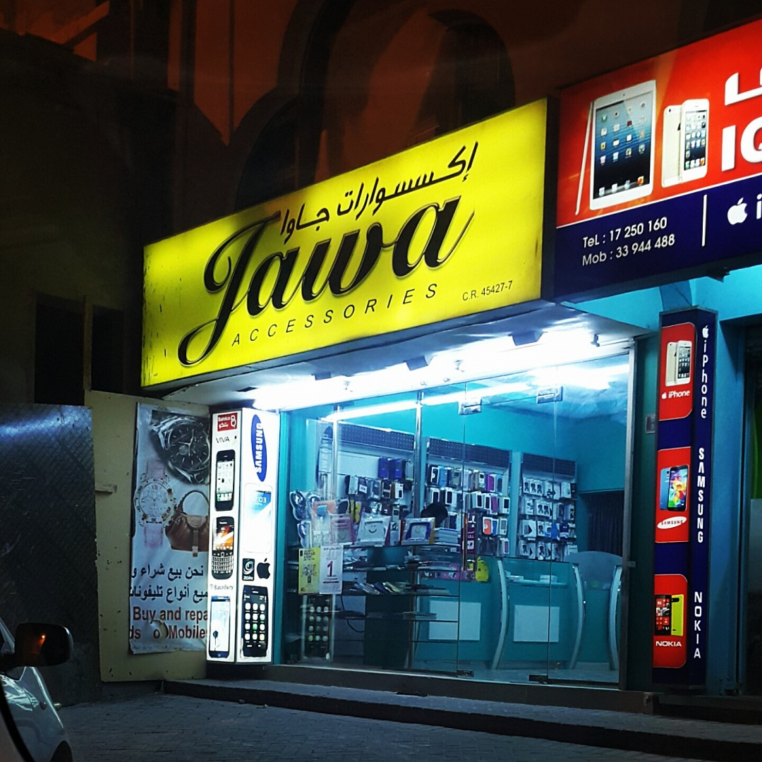 The best and trustable 👌  Mobile repairing + selling all kinds of mobile accessories 📱  I like when they can't repair your mobile simply they say we can't.  Also they don't create a big problem from a small issue in your phone to charge you more.. 👌 @ Jawa Accessories - Bahrain