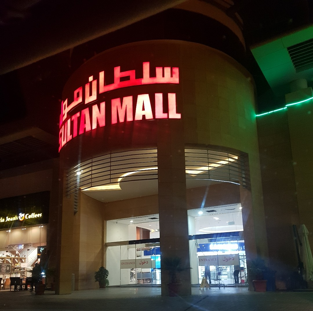 Sultan Mall - Bahrain
