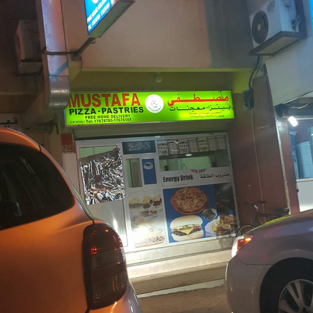 معجنات مصطفي @ Mustafa Pizza And Pastries - Bahrain