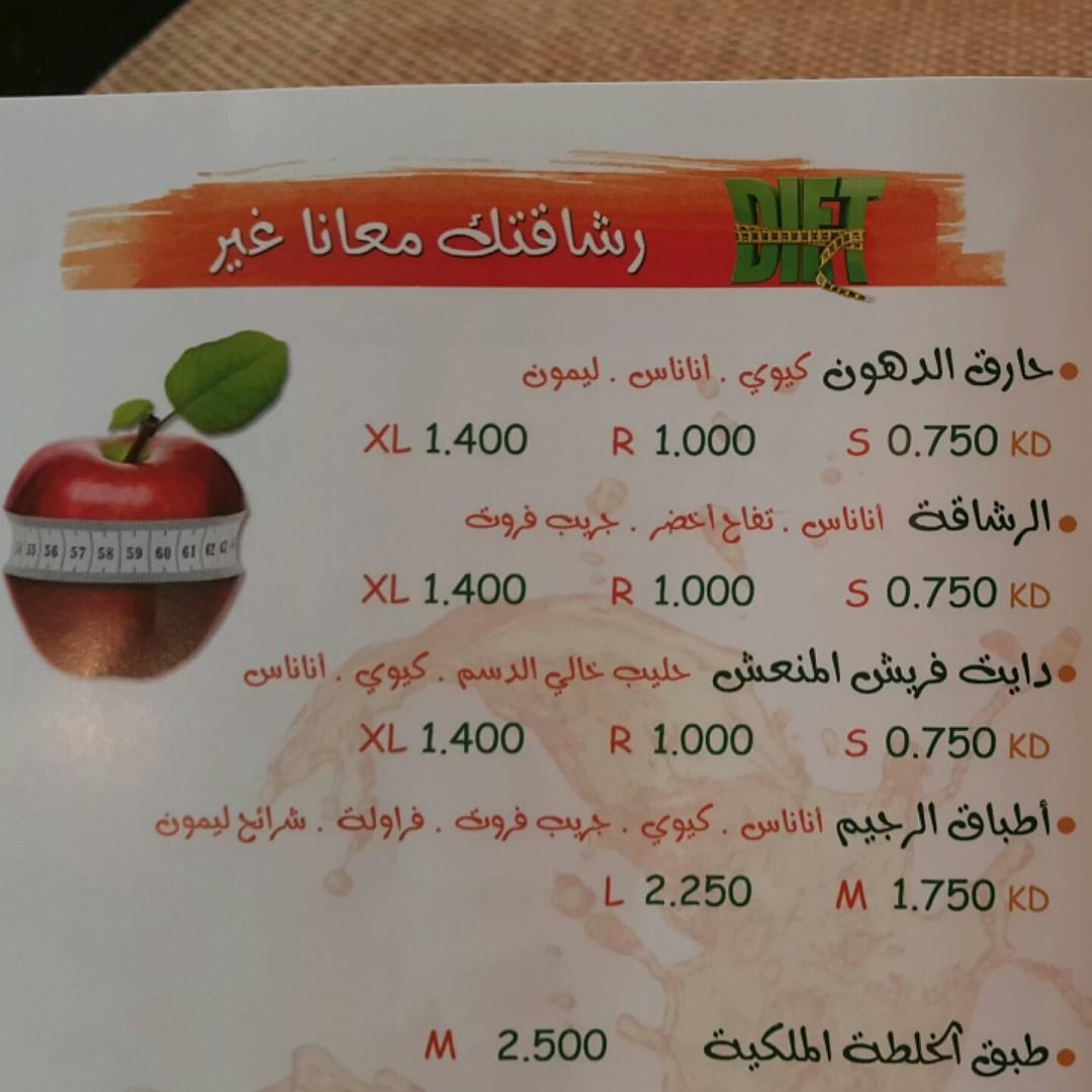 #juices for #weight_loss 👍 @ فريش المنعش - الكويت