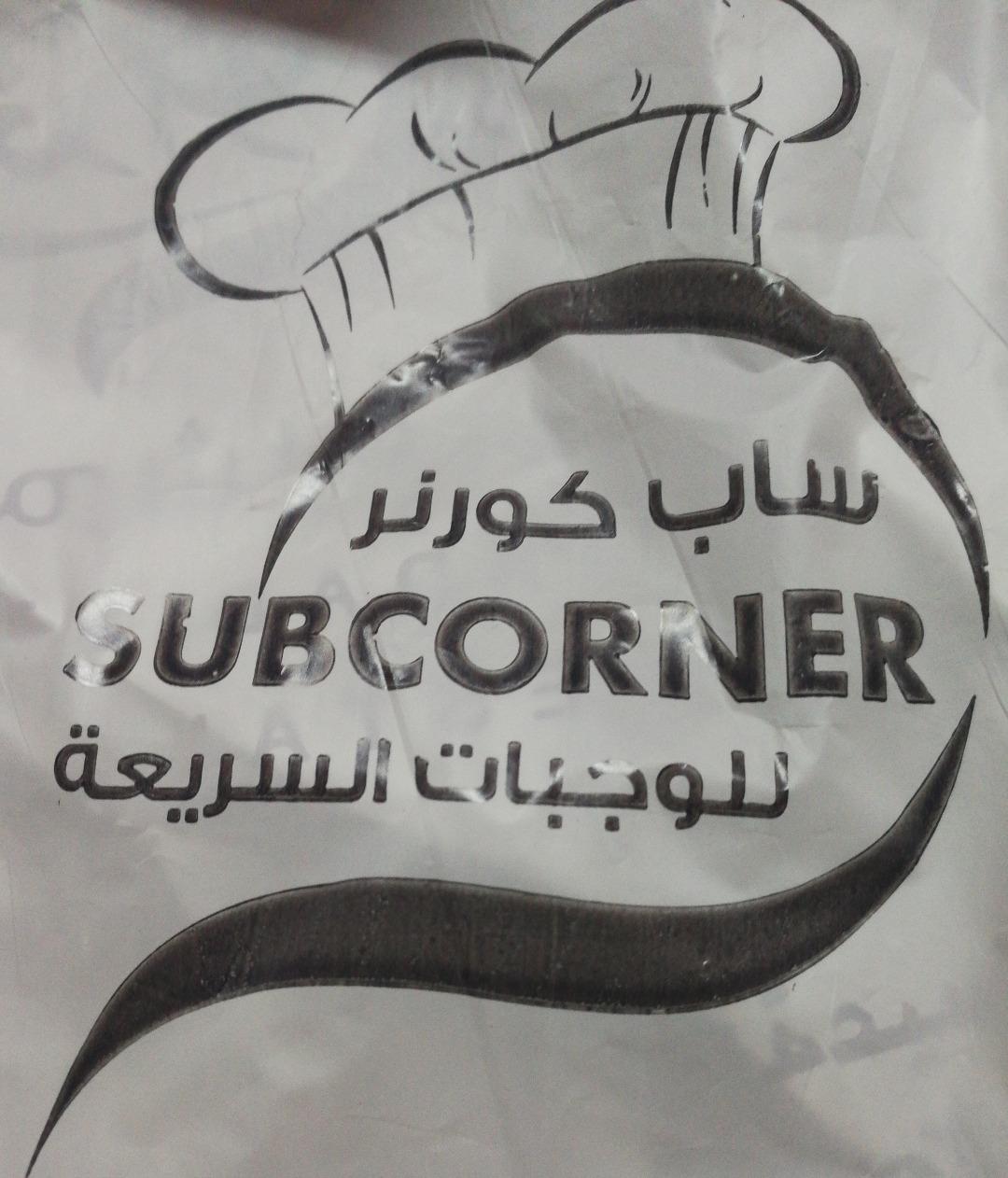 SUBCORNER 👌 @ Sub Corner  - Bahrain