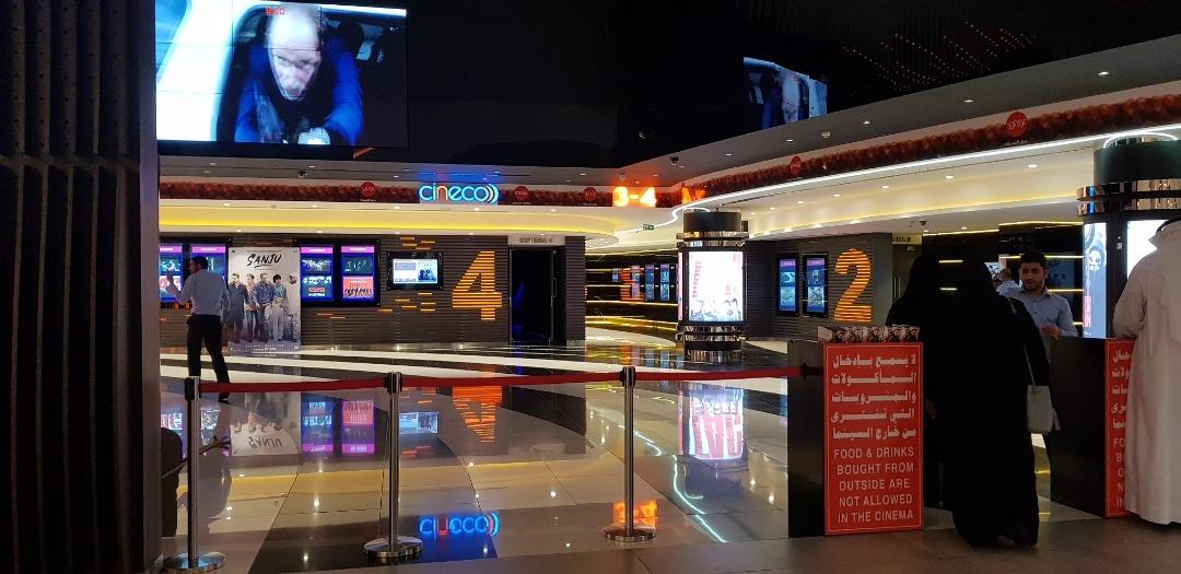 Wadi Al Sail Cinemas - Bahrain