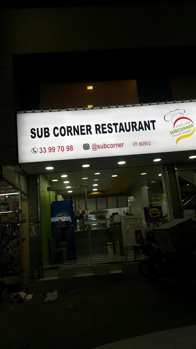 اليوم العشاء من ساب كورنر