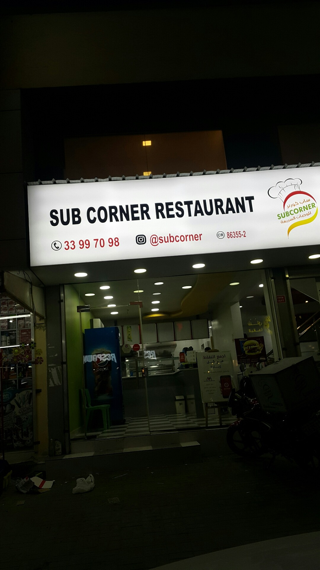 اليوم العشاء من ساب كورنر @ Sub Corner  - Bahrain