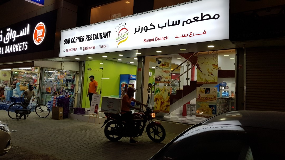 We are ready to get your takeaway and delivery orders 🙇�♂� @ Sub Corner  - Bahrain