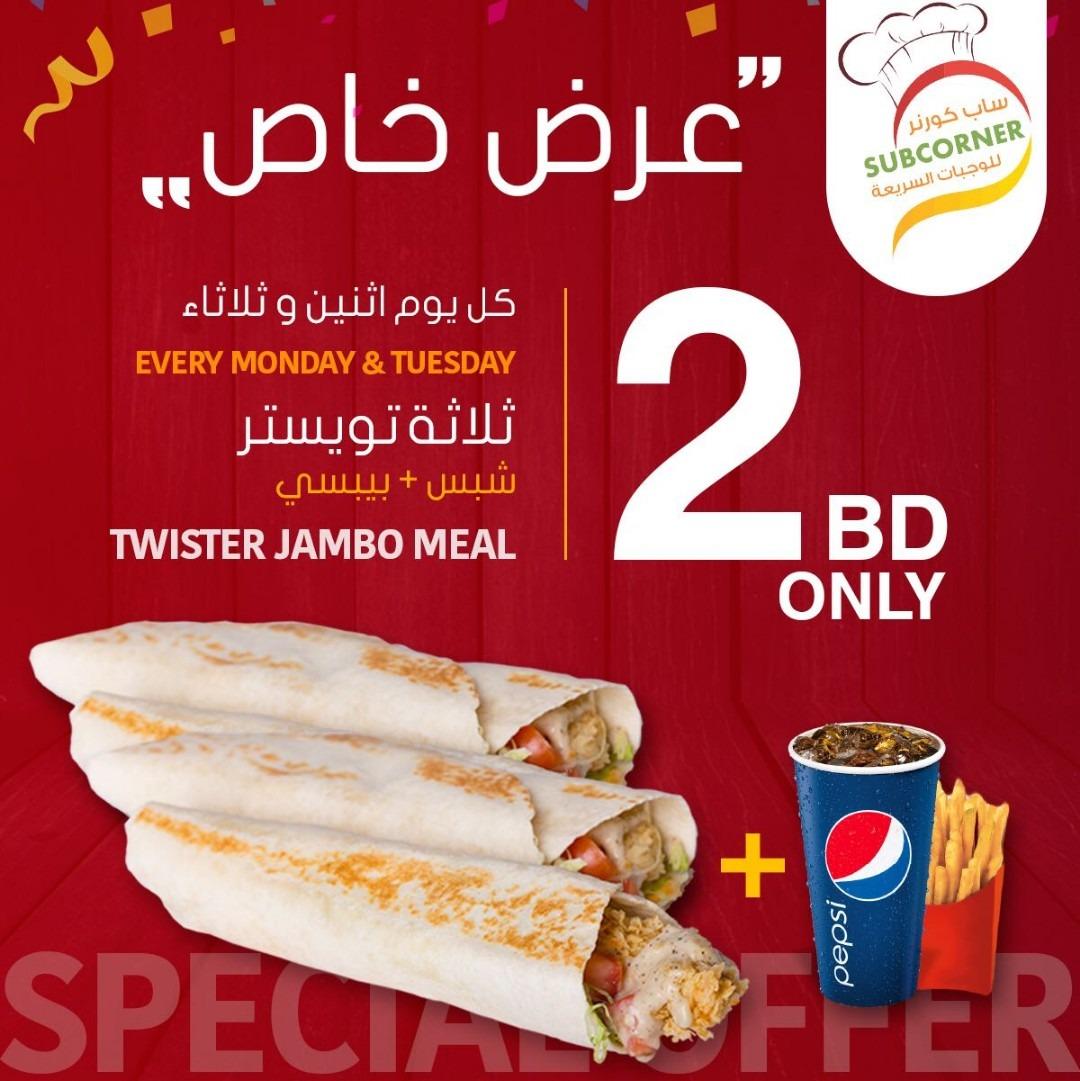 عرض خاص لزبائننا الكرام،، كل يوم إثنين و ثلاثاء 😊 ثلاثة تويستر مع الشبس و البيبسي ب 2 دينار فقط!!  🤑 👈 تأكد بأن تحصل على نقطة المكافأة عند طلبك @ Sub Corner  - Bahrain