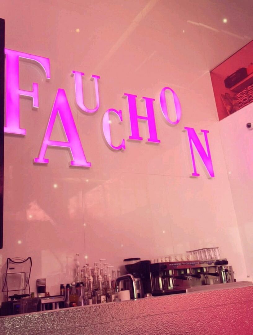 فوشن #كافيه @ Fauchon Cafe - Bahrain
