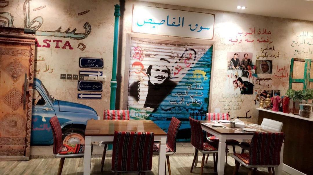 Basta - Bahrain